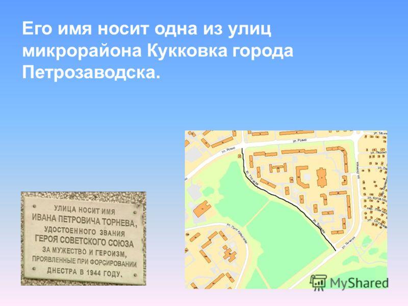 Его имя носит одна из улиц микрорайона Кукковка города Петрозаводска.