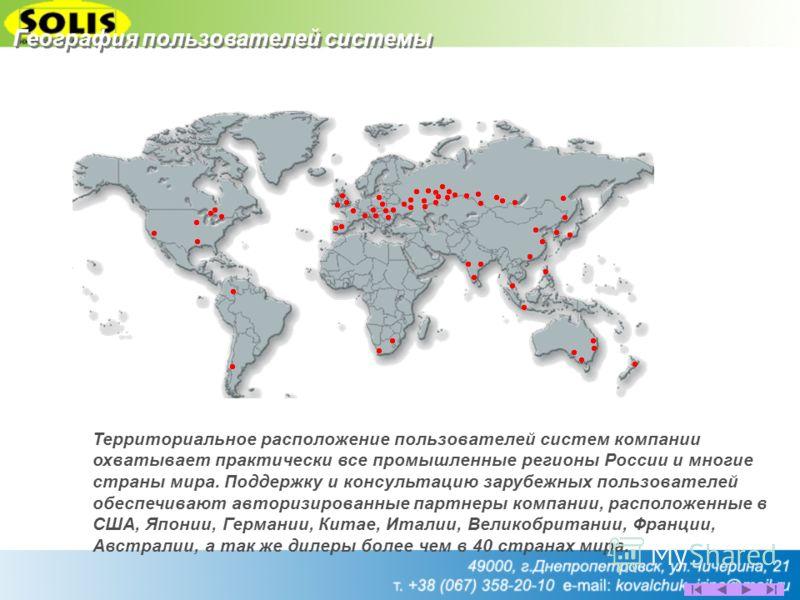 География пользователей системы Территориальное расположение пользователей систем компании охватывает практически все промышленные регионы России и многие страны мира. Поддержку и консультацию зарубежных пользователей обеспечивают авторизированные па
