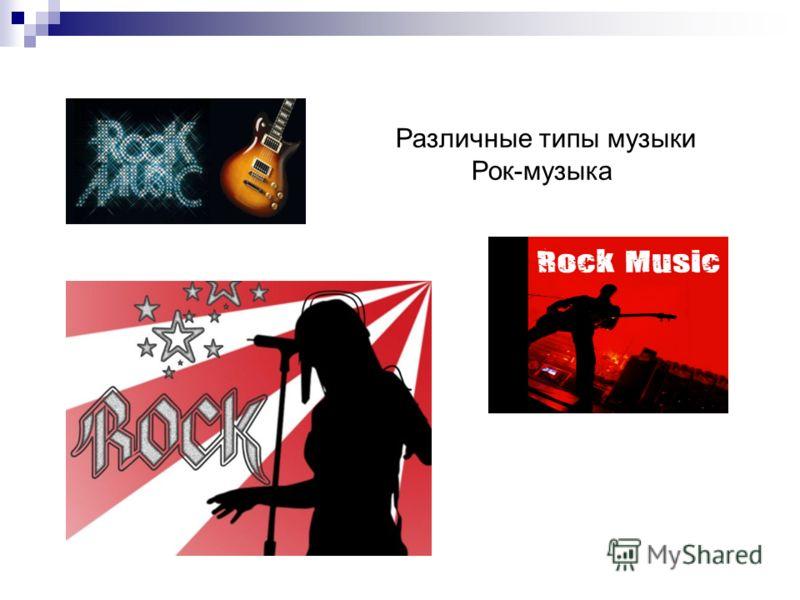 Различные типы музыки Рок-музыка
