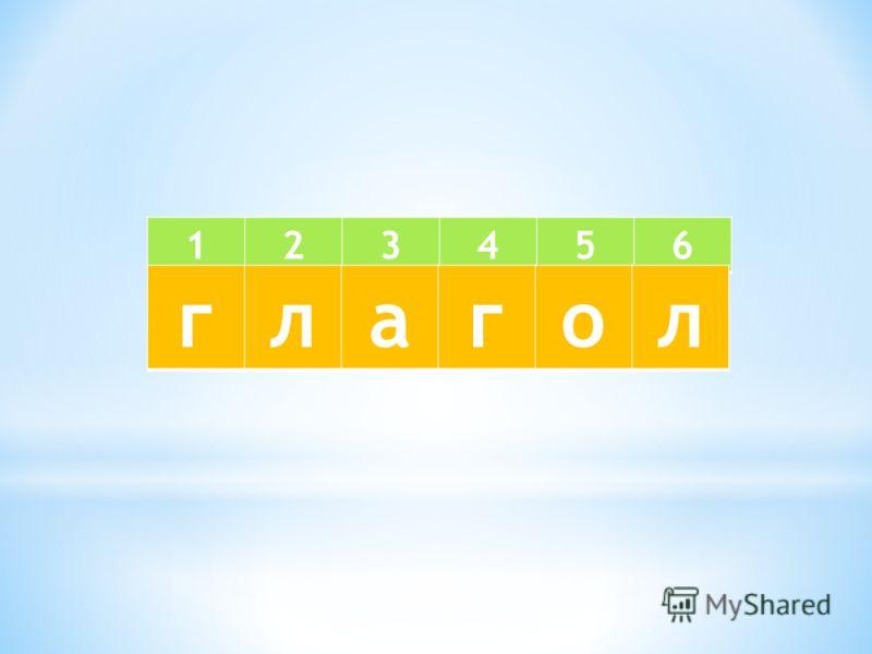 123456 глагол