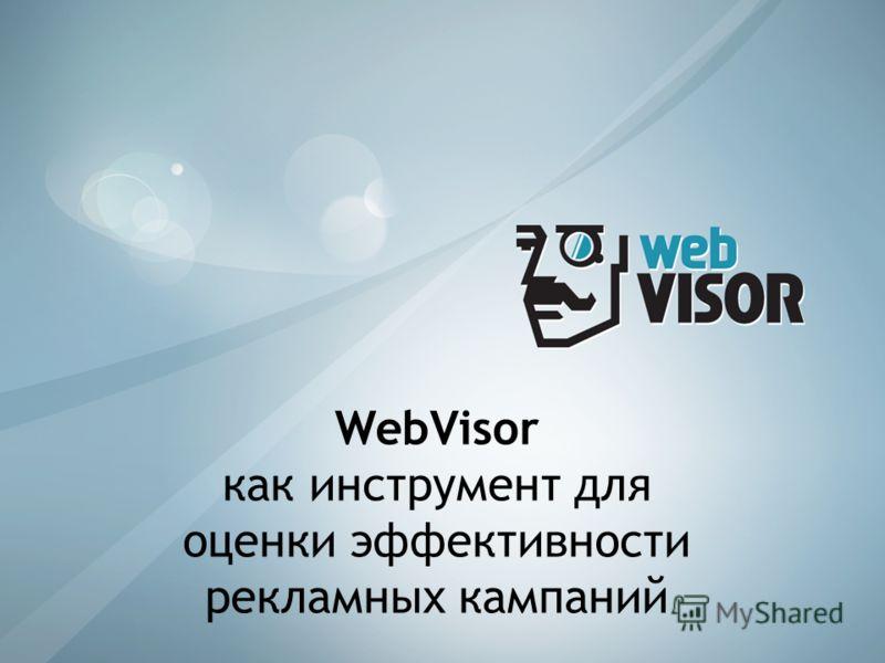 WebVisor как инструмент для оценки эффективности рекламных кампаний