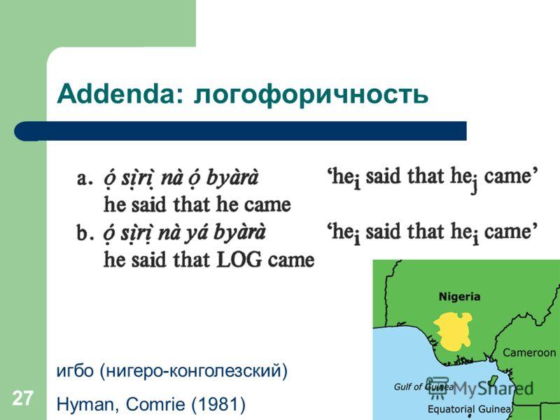 27 Addenda: логофоричность игбо (нигеро-конголезский) Hyman, Comrie (1981)