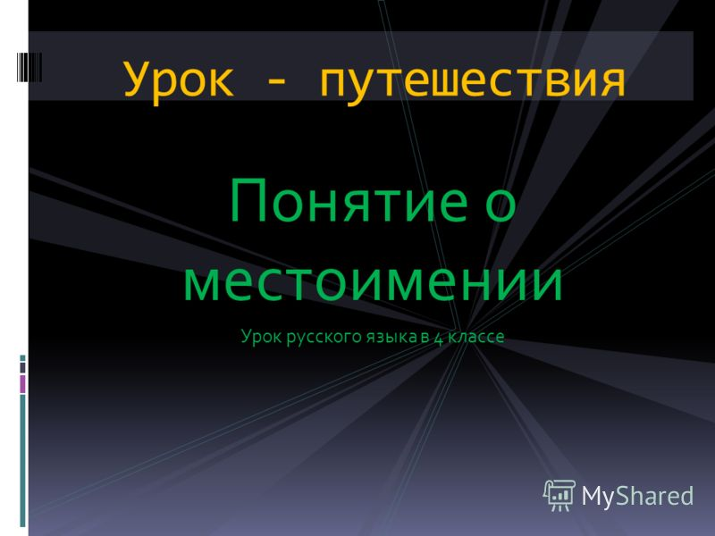Урок - путешествия Понятие о местоимении Урок русского языка в 4 классе