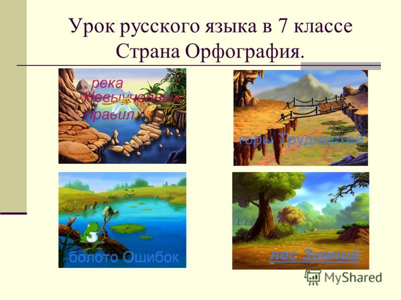 Урок русского языка в 7 классе Страна Орфография.