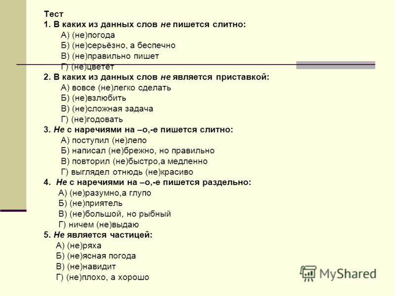 Тест 1. В каких из данных слов не пишется слитно: А) (не)погода Б) (не)серьёзно, а беспечно В) (не)правильно пишет Г) (не)цветёт 2. В каких из данных слов не является приставкой: А) вовсе (не)легко сделать Б) (не)взлюбить В) (не)сложная задача Г) (не