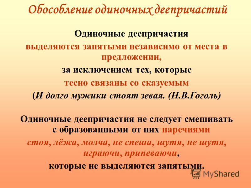 Одиночные деепричастия выделяются запятыми независимо от места в предложении, за исключением тех, которые тесно связаны со сказуемым (И долго мужики стоят зевая. (Н.В.Гоголь) Одиночные деепричастия не следует смешивать с образованными от них наречиям