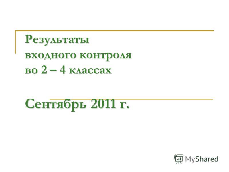 Результаты входного контроля во 2 – 4 классах Сентябрь 2011 г.