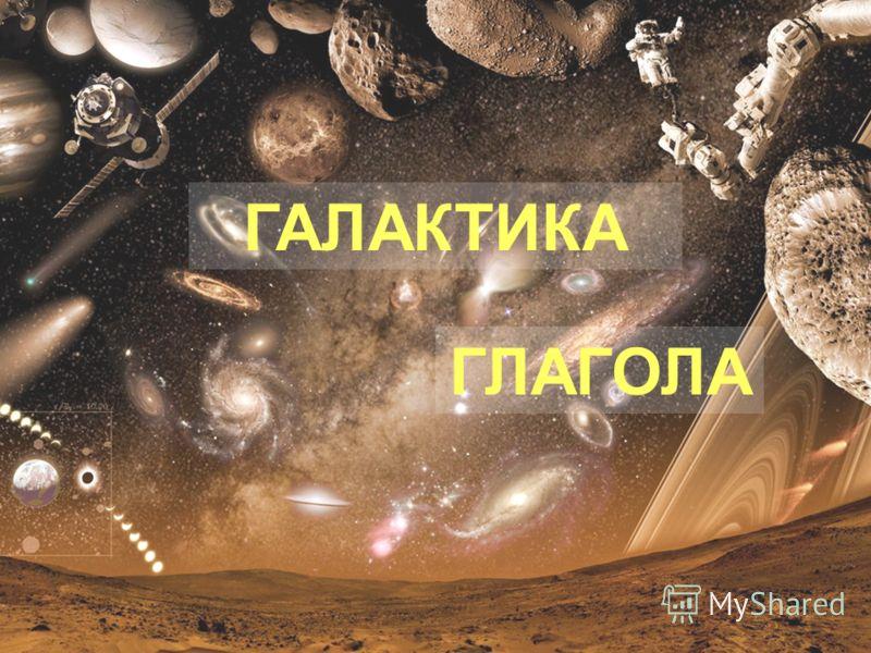 ГАЛАКТИКА ГЛАГОЛА