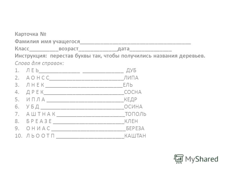 Карточка Фамилия имя учащегося_____________________________________ Класс__________возраст_____________дата______________ Инструкция: перестав буквы так, чтобы получились названия деревьев. Слова для справок: 1.Л Е Ь______________ ______________ ДУБ