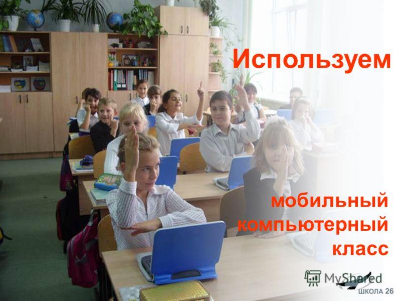 Используем мобильный компьютерный класс