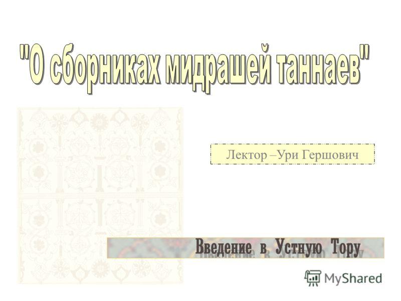 Лектор –Ури Гершович
