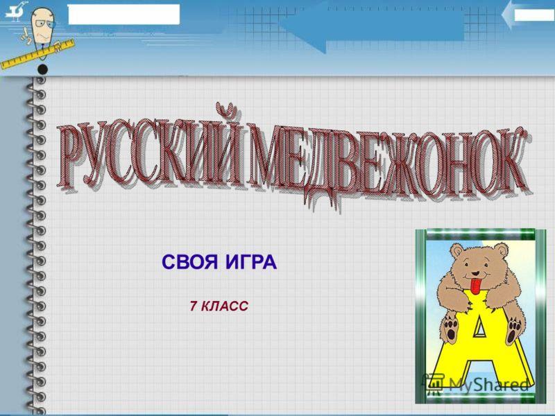 СВОЯ ИГРА 7 КЛАСС