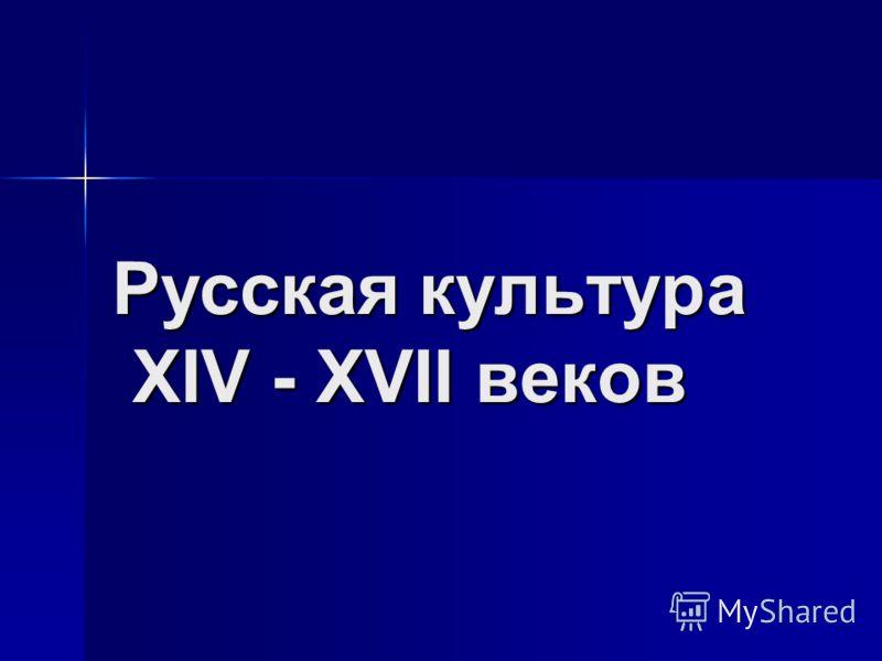 Русская культура XIV - XVII веков