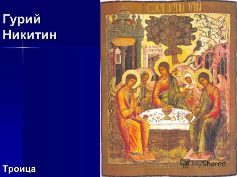 Гурий Никитин Троица