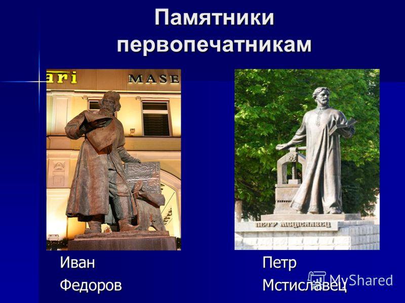 Памятники первопечатникам Иван Петр ФедоровМстиславец