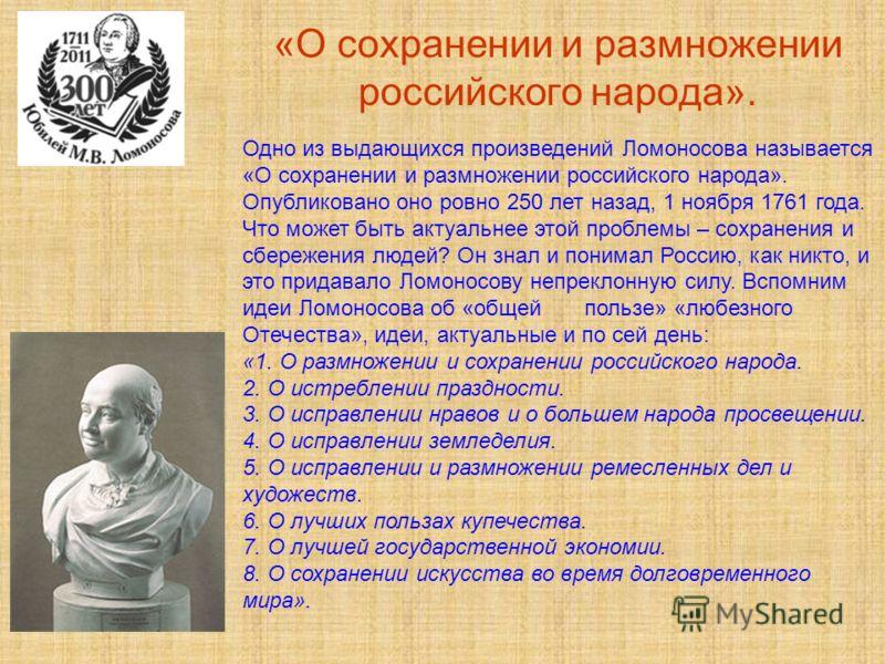 «О сохранении и размножении российского народа». Одно из выдающихся произведений Ломоносова называется «О сохранении и размножении российского народа». Опубликовано оно ровно 250 лет назад, 1 ноября 1761 года. Что может быть актуальнее этой проблемы