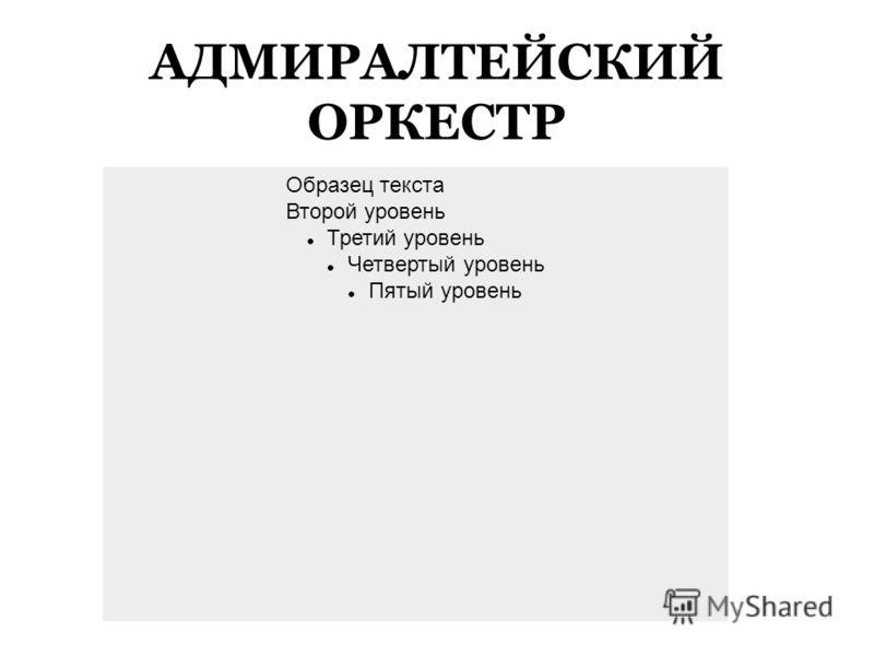 АДМИРАЛТЕЙСКИЙ ОРКЕСТР Образец текста Второй уровень Третий уровень Четвертый уровень Пятый уровень
