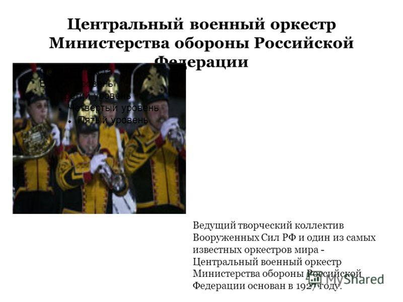 Центральный военный оркестр Министерства обороны Российской Федерации Образец текста Второй уровень Третий уровень Четвертый уровень Пятый уровень Ведущий творческий коллектив Вооруженных Сил РФ и один из самых известных оркестров мира - Центральный