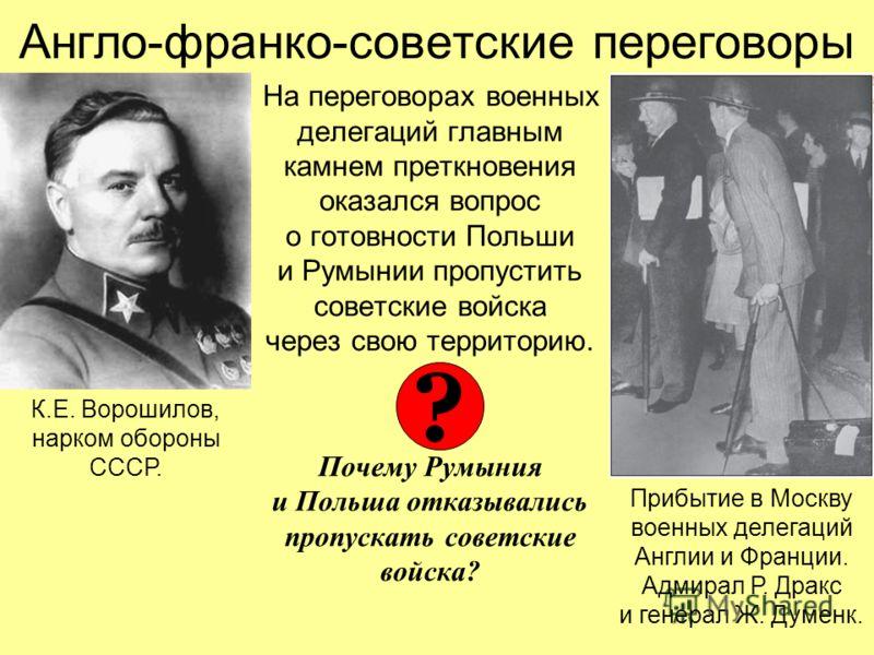 На переговорах военных делегаций главным камнем преткновения оказался вопрос о готовности Польши и Румынии пропустить советские войска через свою территорию. Почему Румыния и Польша отказывались пропускать советские войска? Прибытие в Москву военных