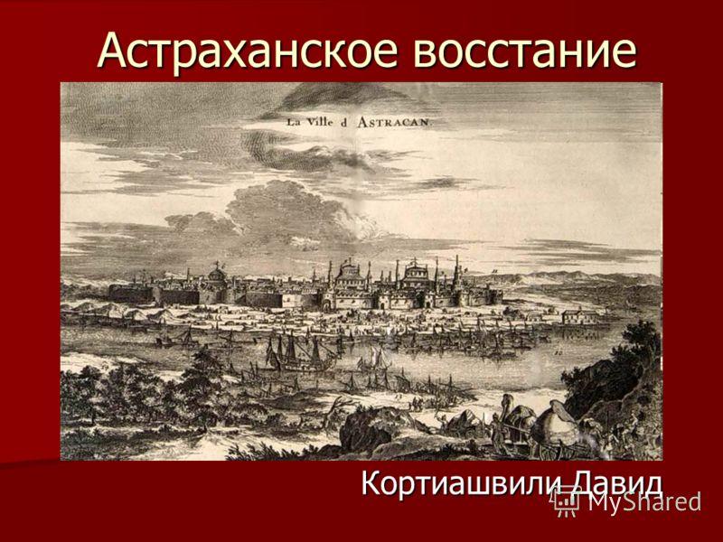 Астраханское восстание Кортиашвили Давид