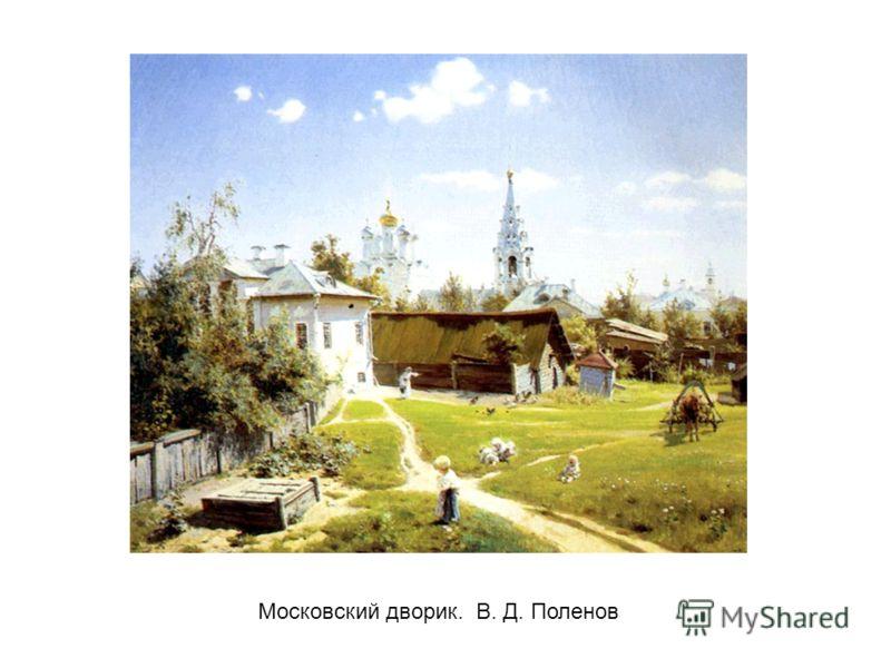 Московский дворик. В. Д. Поленов