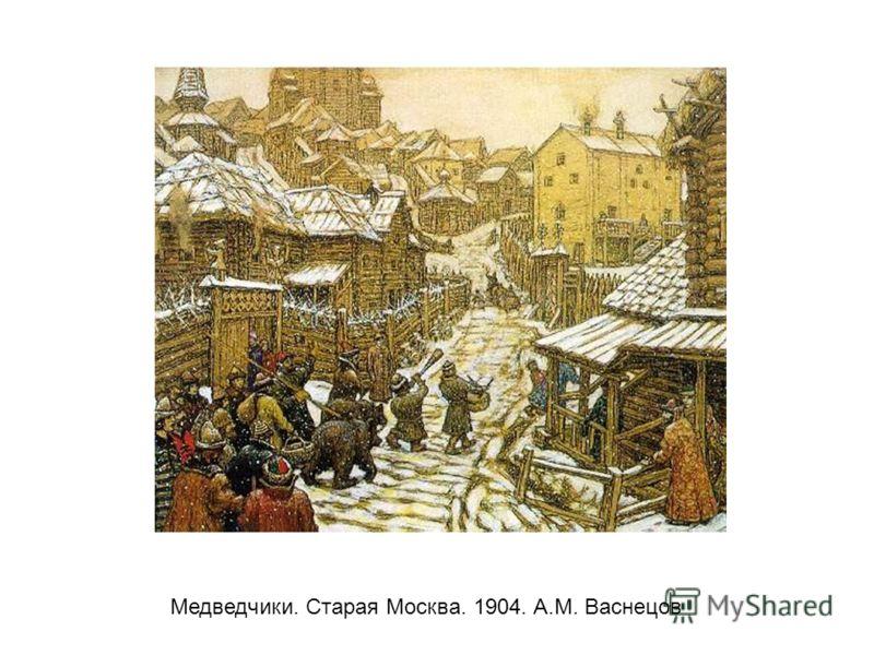 Медведчики. Старая Москва. 1904. А.М. Васнецов