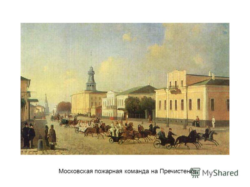 Московская пожарная команда на Пречистенке.