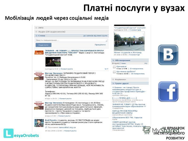 15 Платні послуги у вузах Мобілізація людей через соціальні медіа III ЯРМАРОК ІНСТИТУЦІЙНОГО РОЗВИТКУ