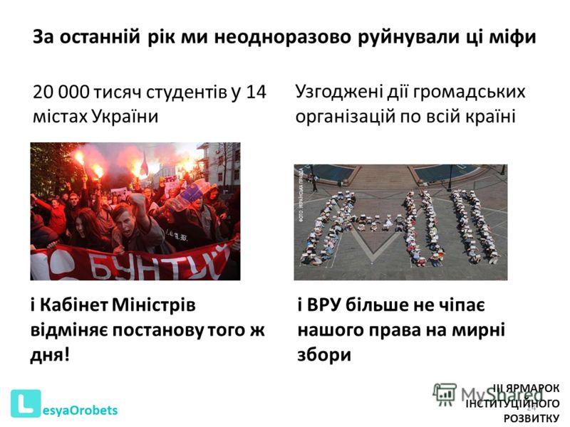За останній рік ми неодноразово руйнували ці міфи 20 000 тисяч студентів у 14 містах України 24 і Кабінет Міністрів відміняє постанову того ж дня! Узгоджені дії громадських організацій по всій країні і ВРУ більше не чіпає нашого права на мирні збори