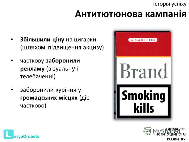 Збільшили ціну на цигарки ( шляхом підвищення акцизу) часткову заборонили рекламу (візуальн у і телебаченні) заборонили куріння у громадських місцях (діє частково) 8 Історія успіху Антитютюнова кампанія III ЯРМАРОК ІНСТИТУЦІЙНОГО РОЗВИТКУ