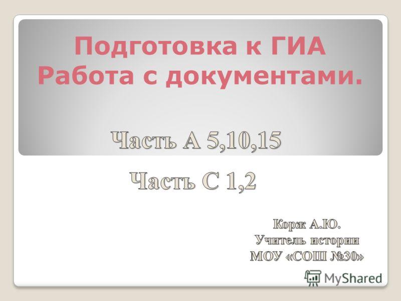 Подготовка к ГИА Работа с документами.