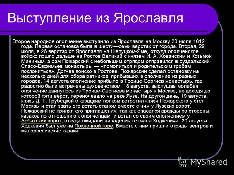 Выступление из Ярославля Второе народное ополчение выступило из Ярославля на Москву 28 июля 1612 года. Первая остановка была в шестисеми верстах от города. Вторая, 29 июля, в 26 верстах от Ярославля на Шепуцком-Яме, откуда ополченское войско пошло да