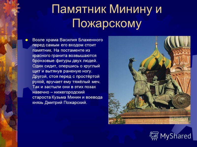 Куранты Весь мир каждый день слушает бой часов на Спасской башне. С давних пор звучат в Москве Кремлёвские куранты. Первые башенные часы в России были сделаны в 1404 году и зазвучали они на Соборной площади. Общий вес механизма курантов около 25 тонн