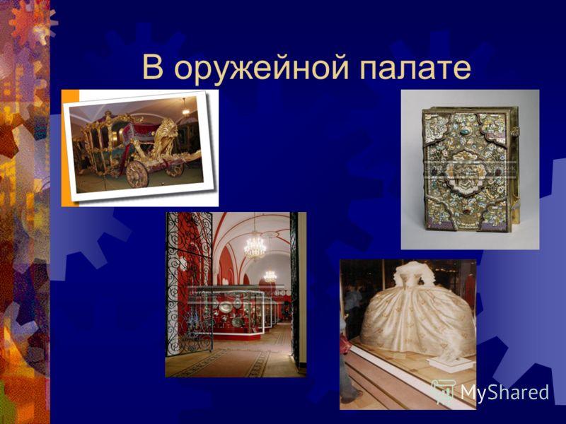 Оружейная палата Оружейная палата - музей- сокровищница - является частью комплекса Большого Кремлевского дворца. Она размещается в здании, построенном в 1851 году архитектором Константином Тоном. Основу музейного собрания составили веками хранившиес