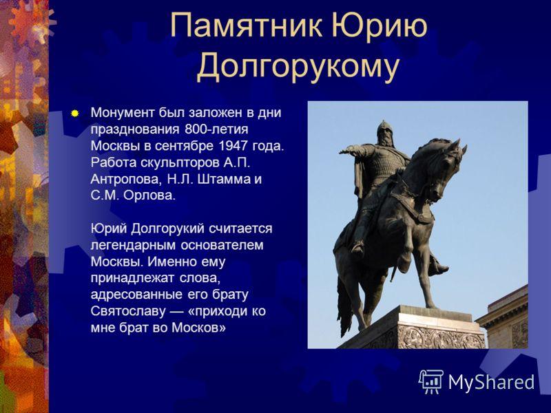 Основание Москвы Шёл 1147 год. Этот год и стал считаться годом рождения Москвы.