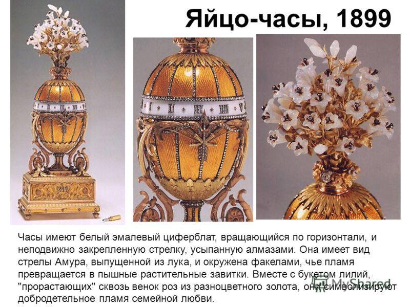 Яйцо-часы, 1899 Часы имеют белый эмалевый циферблат, вращающийся по горизонтали, и неподвижно закрепленную стрелку, усыпанную алмазами. Она имеет вид стрелы Амура, выпущенной из лука, и окружена факелами, чье пламя превращается в пышные растительные