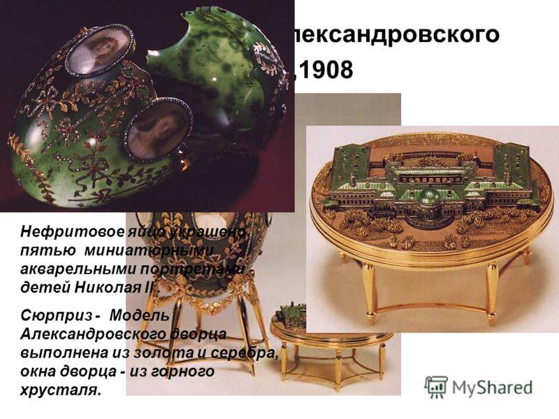 Яйцо с моделью Александровского дворца,1908 Нефритовое яйцо украшено пятью миниатюрными акварельными портретами детей Николая II. Сюрприз - Модель Александровского дворца выполнена из золота и серебра, окна дворца - из горного хрусталя.