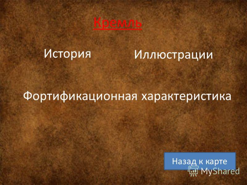 История Иллюстрации Фортификационная характеристика Назад к карте Кремль