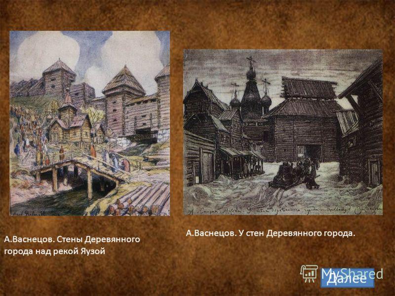 А.Васнецов. Стены Деревянного города над рекой Яузой А.Васнецов. У стен Деревянного города. Далее