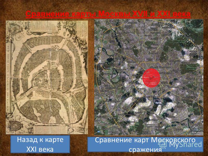 Сравнение карты Москвы XVII и XXI века Сравнение карт Московского сражения Назад к карте XXI века