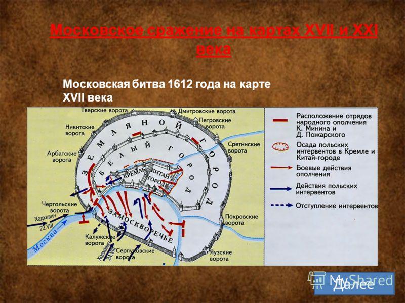 Московское сражение на картах XVII и XXI века Московская битва 1612 года на карте XVII века Далее