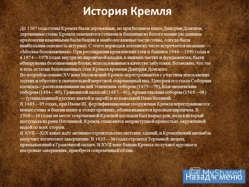 До 1367 года стены Кремля были деревянные, но при Великом князе Дмитрии Донском, деревянные стены Кремля заменяются стенами и башнями из белого камня (по данным археологии каменными были башни и наиболее важные части стены, откуда была наибольшая опа