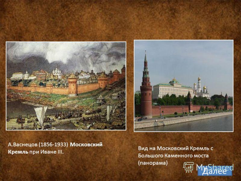 А.Васнецов (1856-1933) Московский Кремль при Иване III. Вид на Московский Кремль с Большого Каменного моста (панорама) Далее