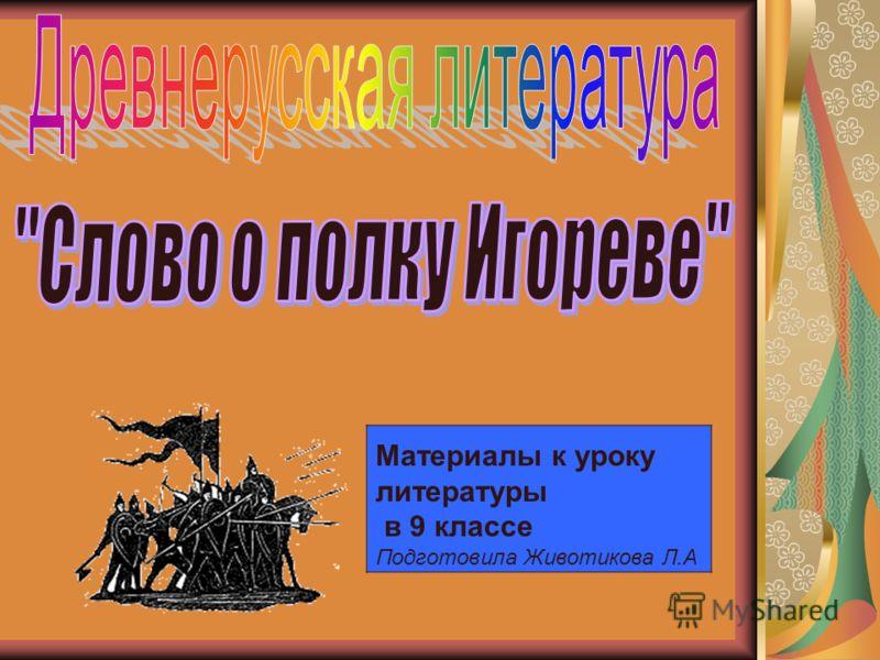 Материалы к уроку литературы в 9 классе Подготовила Животикова Л.А