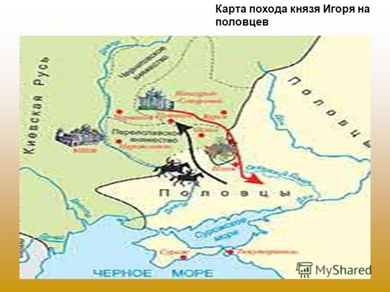 Карта похода князя Игоря на половцев