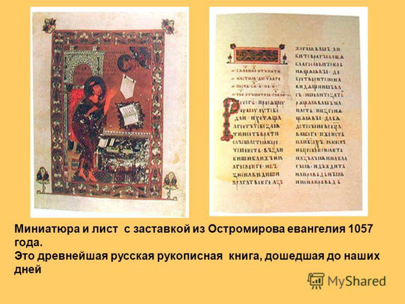 Миниатюра и лист с заставкой из Остромирова евангелия 1057 года. Это древнейшая русская рукописная книга, дошедшая до наших дней