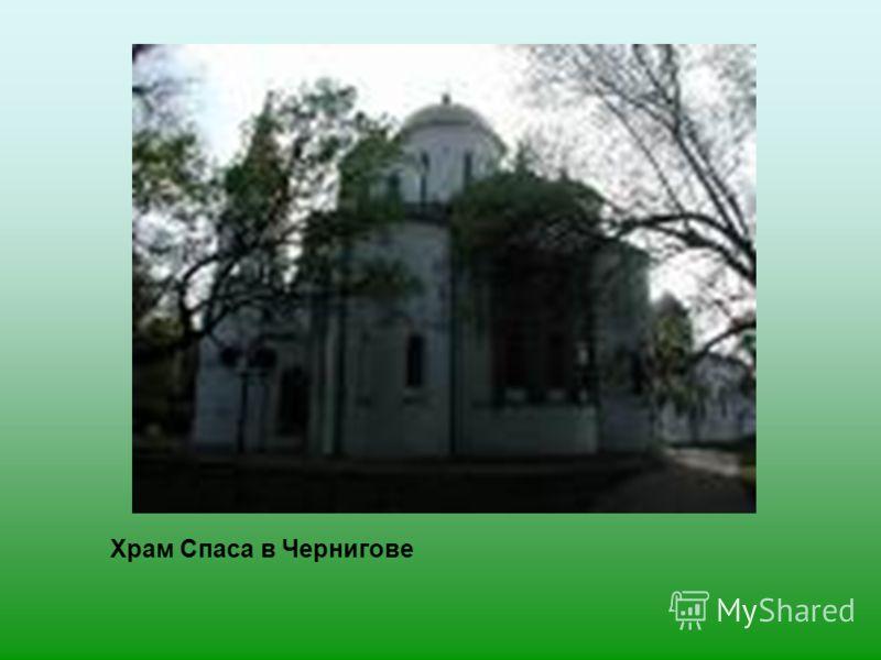 Храм Спаса в Чернигове