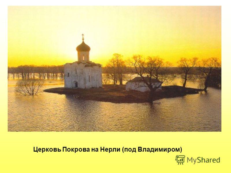 Церковь Покрова на Нерли (под Владимиром)