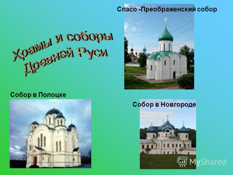 Собор в Полоцке Спасо -Преображенский собор Собор в Новгороде