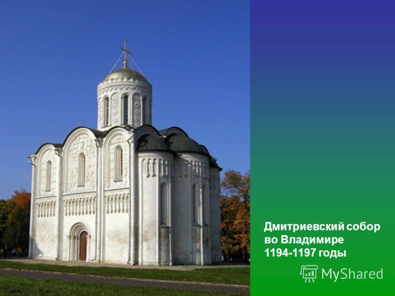 Дмитриевский собор во Владимире 1194-1197 годы